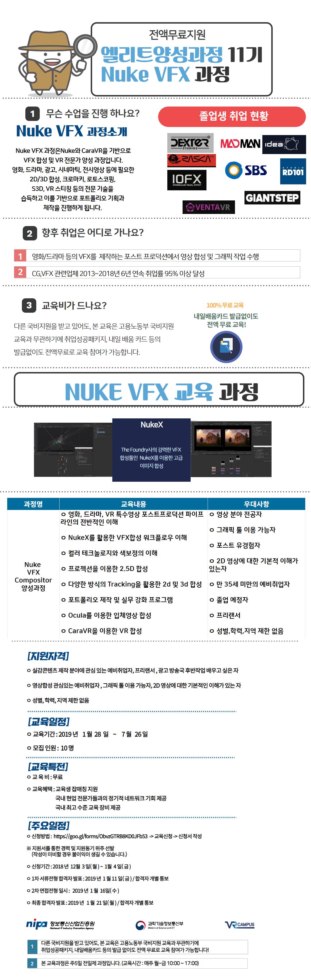 Nuke  모집공고 Lite (2).png