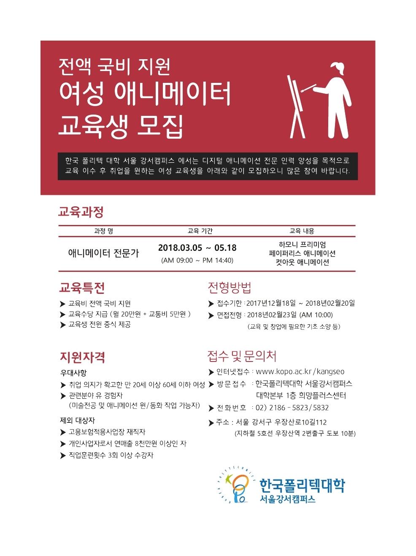폴리텍2차_홍보물시안-4v(17.12.14).jpg