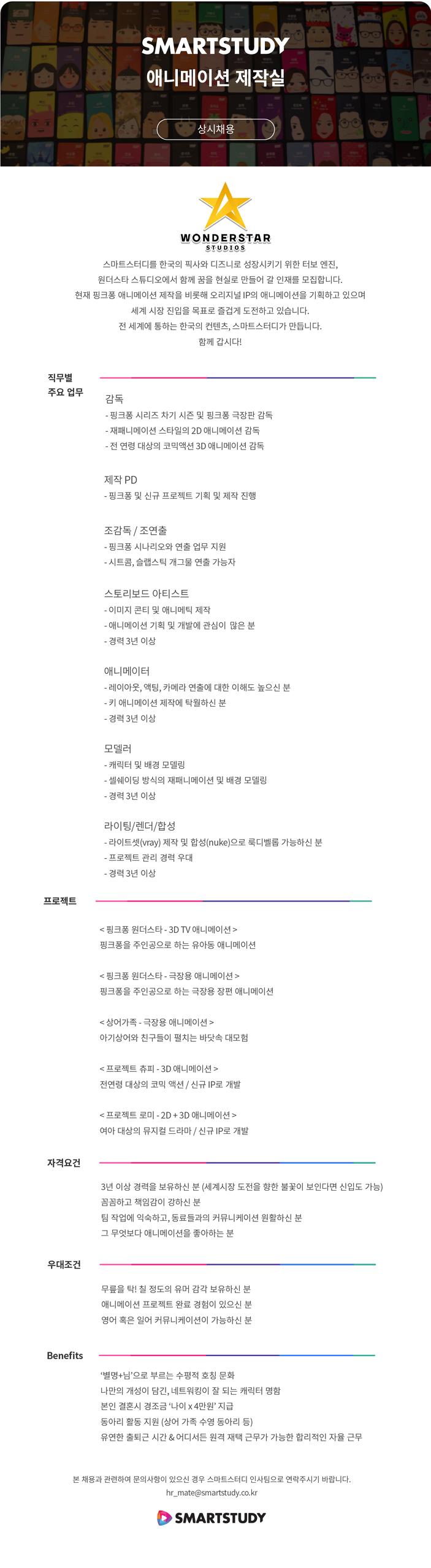 직무추가_애니메이션 제작실 신규_1250.png