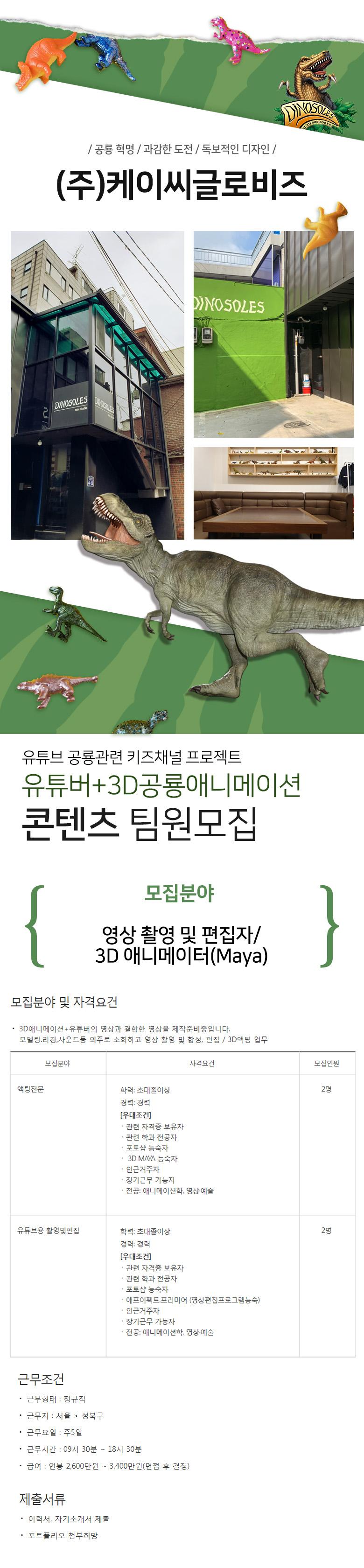 회사채용배너_3D_.jpg