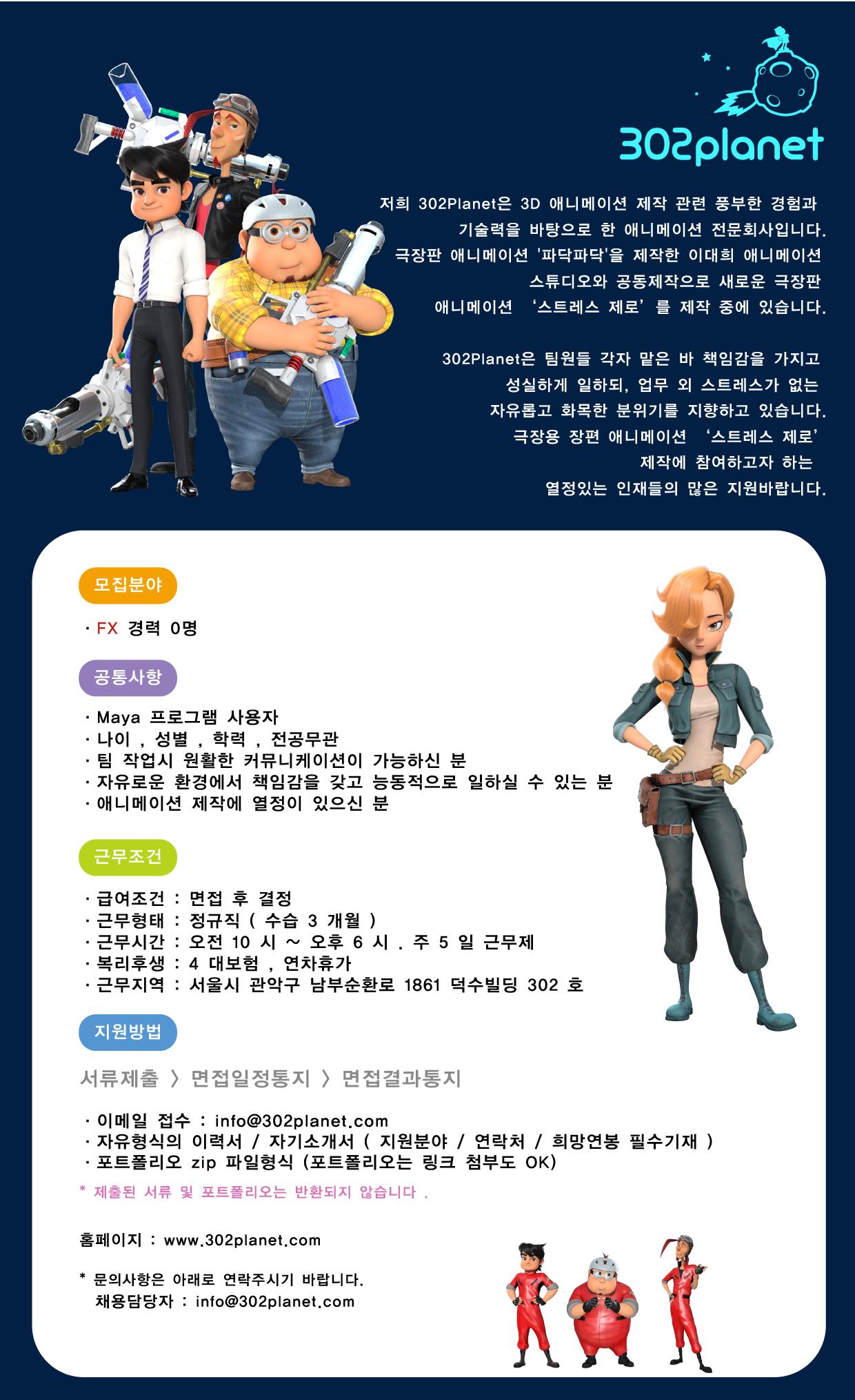 recruit_fx_대지 1.png