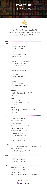 직무추가_애니메이션 제작실 신규 (_1250.png