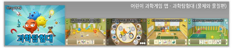 3. 유아 교육용 게임 앱.jpg