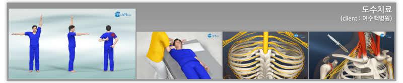26. 의학 시뮬레이션 동영상.jpg