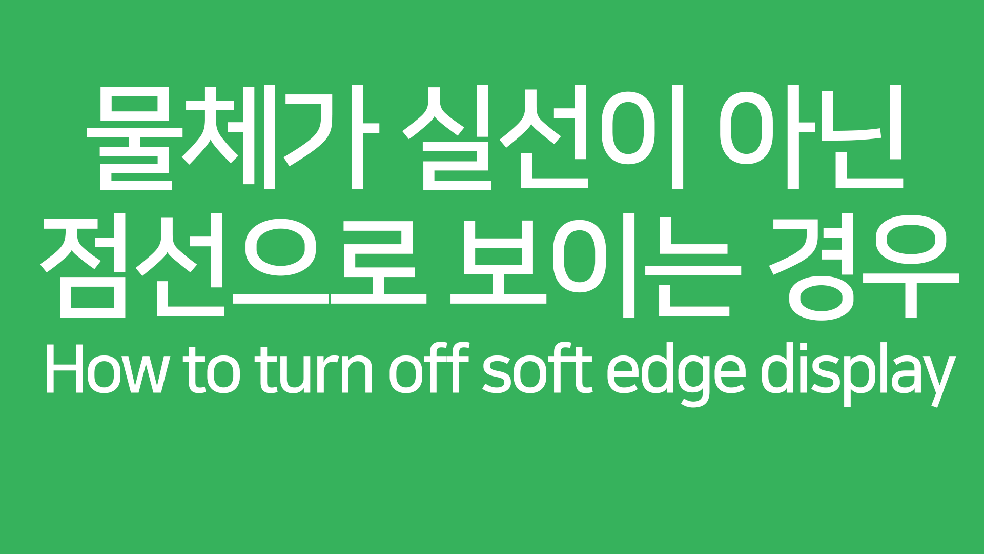 soft_edge_display.png