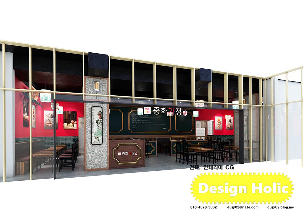 중국집 중화요리 인테리어 디자인 3d 투시도 조감도 아이소메트릭 외주수주 프리랜서2.jpg