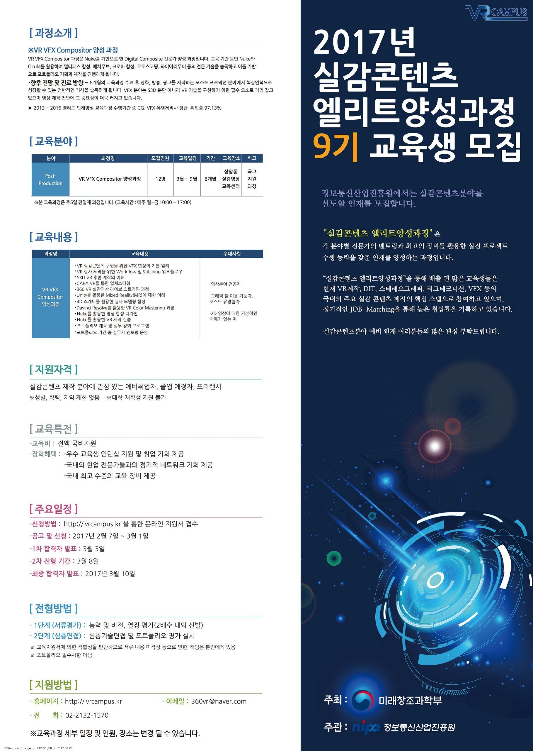 2017 실감콘텐츠 엘리트양성 과정 교욱생모집 홍보포스터_저용량.jpg