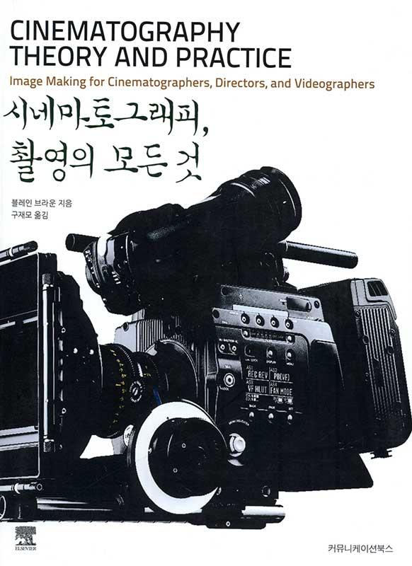 Cinematography_시네마토그래피, 촬영의 모든것.jpg