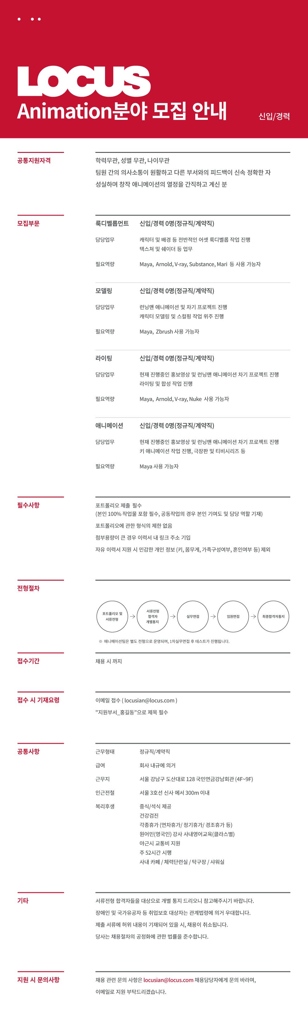 2020.02.10.locus_recruit_분야별(4).jpg