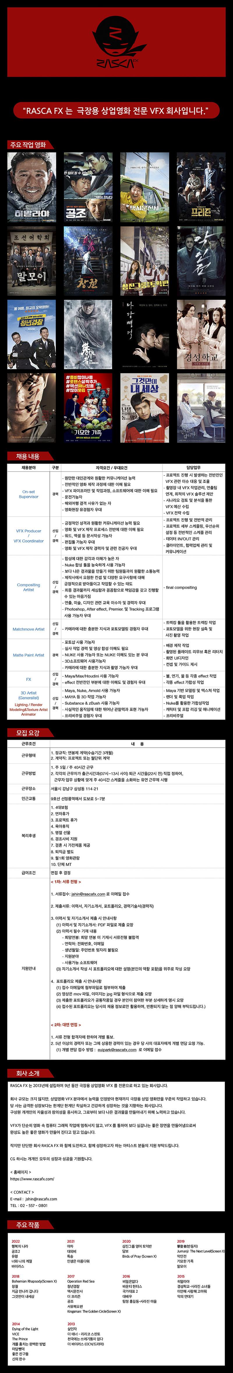 라스카_구인공고_v2(900)(75).jpg