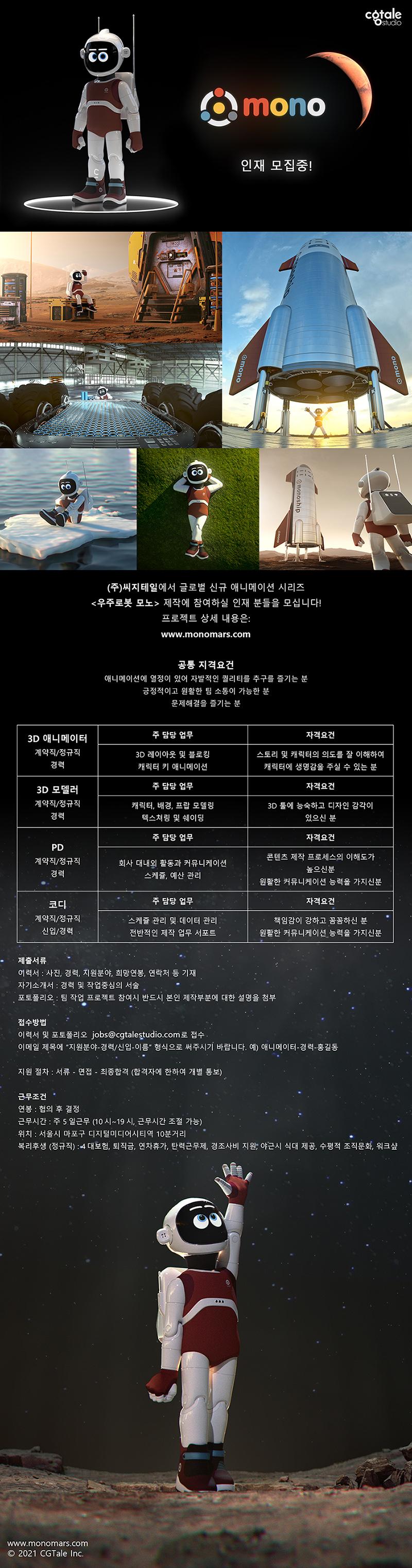 2021_7월_구인_small2.jpg