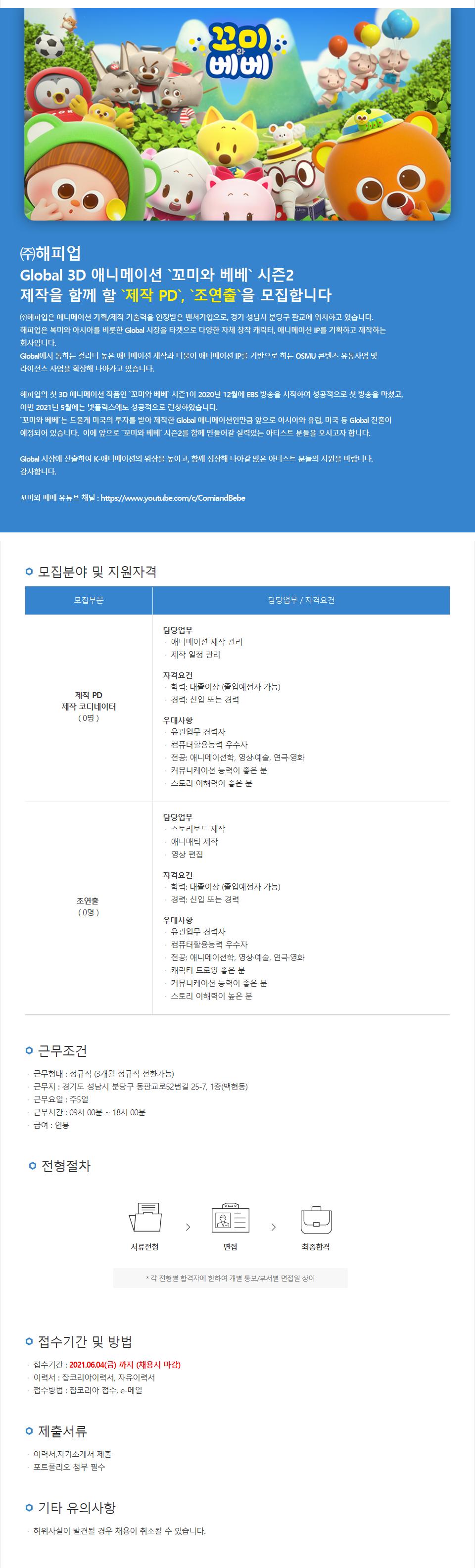 구인1_PD 조연출_트림.png