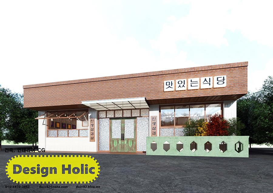 식당인테리어디자인3D투시도조감도아이소메트릭1.jpg