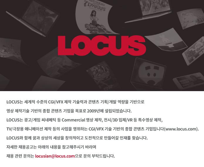 (주)로커스 분야별 모집 안내 - 구인 - CGlink : 200130_locus_recruit_회사소개.jpg